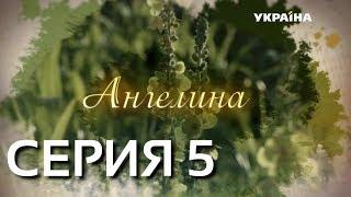 Ангелина (Серия 5)