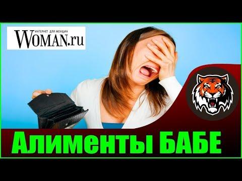 Алименты разрушают семью   Как уменьшить Алименты (Читаем Woman.ru)