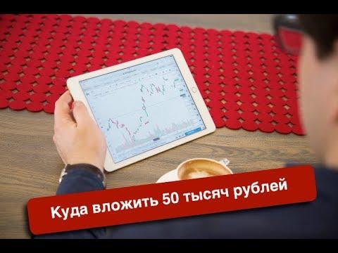 Куда вложить 50 тысяч рублей