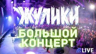 Кавер группа Жулики - Демо 2017 Большой концерт (живой звук)