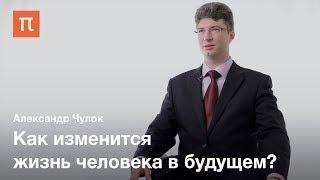 Развитие компетенций личности в эпоху цифровизации — Александр Чулок