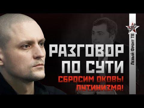 Сергей Удальцов: Сбросим оковы путинизма!
