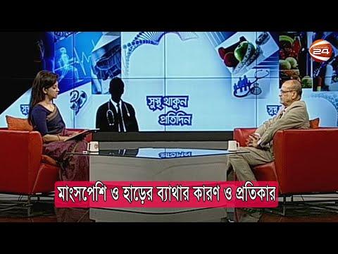 মাংসপেশি ও হাড়ের ব্যাথার কারণ ও প্রতিকার | সুস্থ থাকুন প্রতিদিন | 23 January 2021