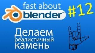 Реалистичный камень в Blender