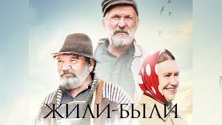 Жили - были (Фильм 2017) Драма, комедия