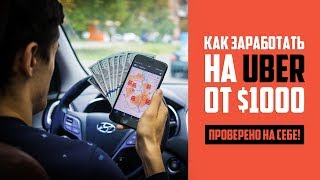 Работа в Убер. Как заработать в такси от $1000. Бизнес идеи