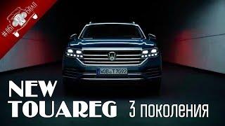 3 Поколение Нового Volkswagen Туарег 2018 года / НОВИНКИ АВТО 2018 Часть 1