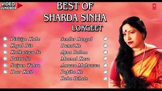 Official : Sharda Sinha - Best Lokgeet Collection | Video Songs Jukebox  - Download this Video in MP3, M4A, WEBM, MP4, 3GP