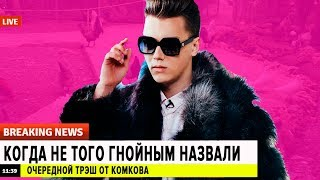 КОМКОВ - ПИПИДАСТР РУССКОГО ЮТУБА