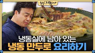 냉동만두로 만드는 백종원의 '만두전'! 집밥 백선생 7화