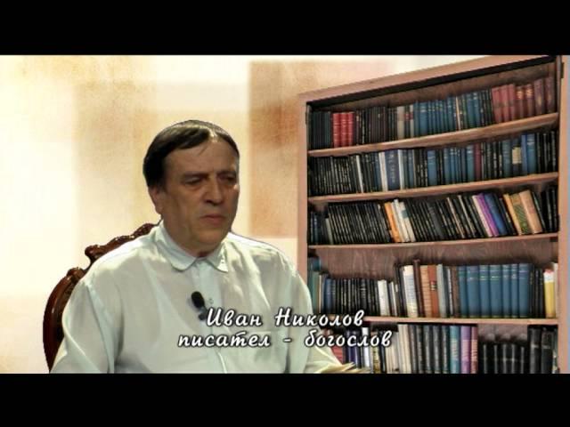 Тълкувание на Евангелието по св.ап. и ев. Лука, глава 24, Иван Николов - ППТВ