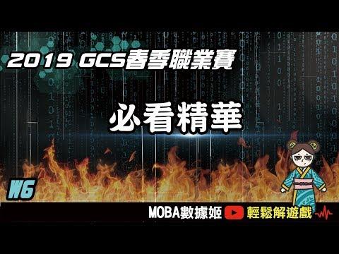 GCS第五週TOP 5精華