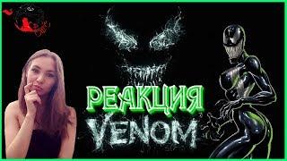 """Реакция на """"Веном - второй трейлер"""" от SonyPicturesRU!!! Ищем на что сходить с Куклой!! (Обзор)"""