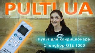 """Универсальный пульт для кондиционера CHUNGHOP Q1E (1000 кодов) от компании Интернет-магазин """"Ваш пульт"""" - видео"""