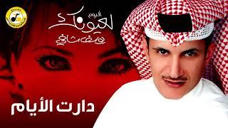 يوسف شافي - دارت الأيام   ألبوم لعيونك تحميل MP3