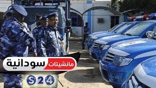 الداخلية تقرر إجراء فحص مخدرات لطلاب الجامعات - مانشيتات سودانية