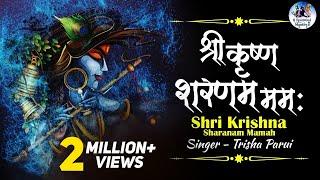 Popular Krishna Bhajan | Shri Krishna Sharanam Mamah