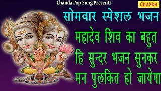 Shiv Bade Pyare Lage   Vandna Vajpai   Superhit Shiv Bhajan