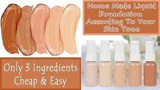 How To Make Foundation At Home According To Your Skin Tone I घर पर खुद बनाएं लिक्विड फाउंडेशन |