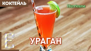 Коктейль Ураган — Мужский тики-коктейль с ромом —рецепт Едим ТВ
