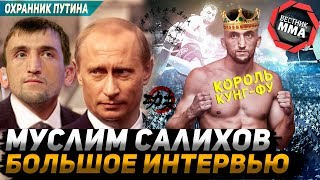 Муслим Салихов - Охранник Путина и Король Кунг-Фу