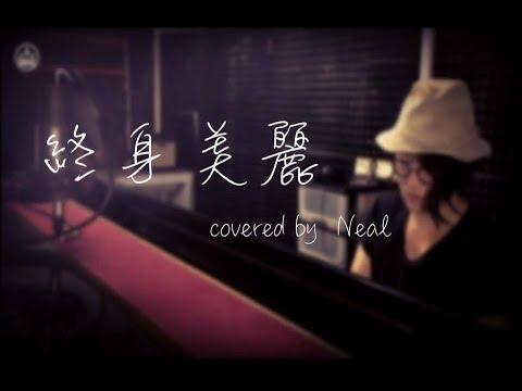 終身美麗_鋼琴cover_NealChan