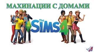 The Sims 4. Часть 2 (МАХИНАЦИИ С ДОМАМИ)