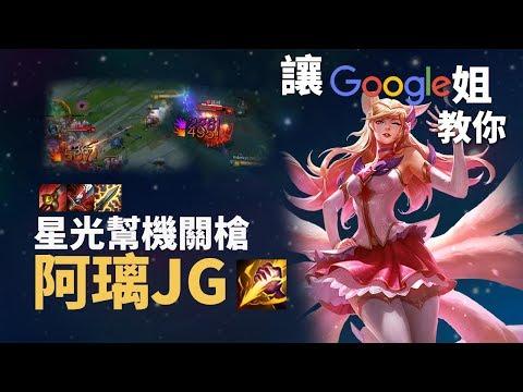 Google姐教你玩JG星光阿璃