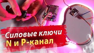 Силовой ключ N-канал / P-канал