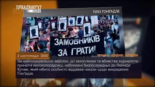 Україна щодня. Історія – 2 листопада