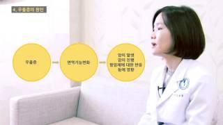 시즌1-7. 암환자의 스트레스와 우울증