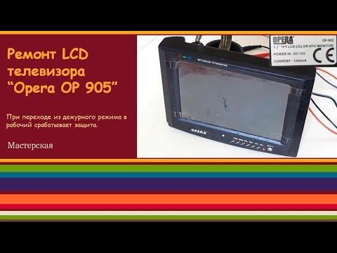 """Ремонт LCD телевизора """"Opera OP - 905"""""""