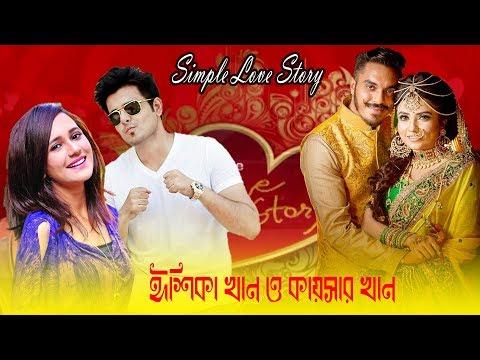 Simple Love Story-16 ||  Ishika Khan  & Kaisar Khan