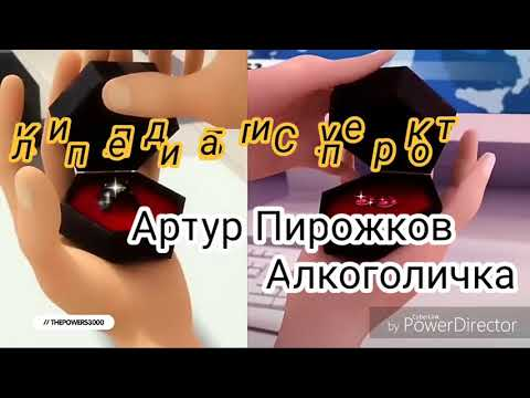 Клип Леди Баг и Супер Кот//Артур Пирожков «Алкоголичка»