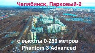 Вид сверху на Челябинск с высоты от 0-250 метров - Парковый-2 (25 ноября 2017)  ч.2