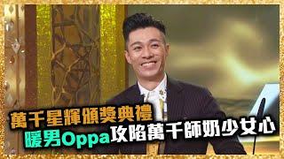 萬千星輝頒獎典禮2019   最受歡迎電視男角色 - 周柏豪 (多功能老婆)
