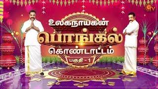 Ulaganayagan Pongal - Full Show | Part - 1 | Pongal Special Program | Sun TV