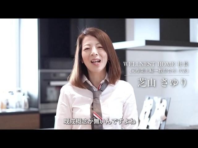 WELLNEST HOME 採用メッセージ動画 CRAZY INNOVATORS