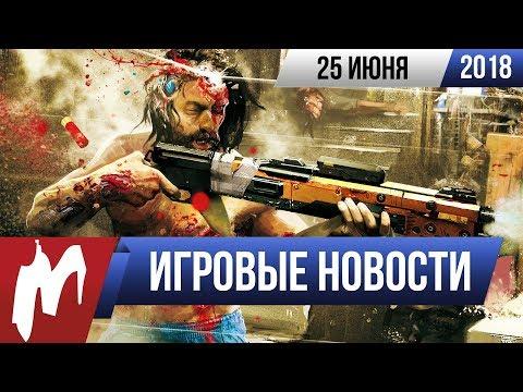 Игромания! ИГРОВЫЕ НОВОСТИ, 25 июня (Cyberpunk 2077, Alan Wake 2, Resident Evil 2 Remake, Игромания) (видео)