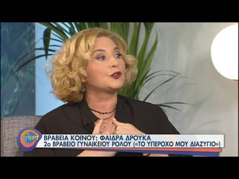 Η Φαίδρα Δρούκα στην παρέα του «φλΕΡΤ» | 01/12/2020 | ΕΡΤ