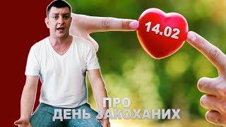 Петро Бампер про День Закоханих