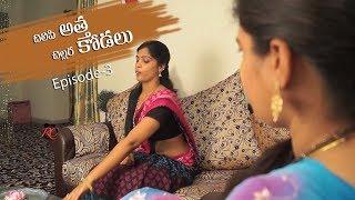 చిలిపి అత్త  - చిల్లర కోడలు  II Episode -3 II A latest telugu web series II red chillies II