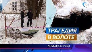 В Волоте 8-летний школьник утонул в канализационной яме
