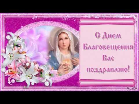 Поздравление с Благовещением пресвятой Богородицы! 7 апреля! Музыкальная открытка