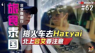 泰国合艾一日游 / 搭 KTM 电动火车进 Hatyai,槟城上合艾注意事项!#62