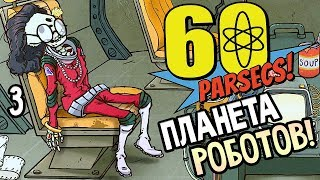 60 Parsecs! Прохождение На Русском #3 — ПЛАНЕТА РОБОТОВ И НОВЫЙ РЕКОРД!