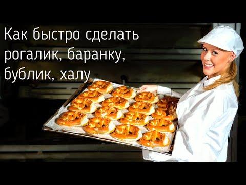 Как делают баранки и бублики в пекарне?