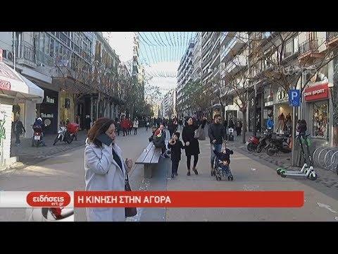 Κορυφώνεται η κίνηση στην αγορά της Θεσσαλονίκης| 24/12/2018 | ΕΡΤ