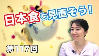第117回 日本食を見直そう!