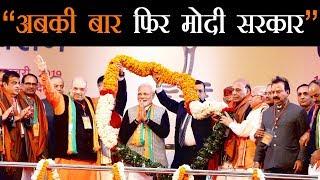 रामलीला मैदान में BJP ने लिया संकल्प, पहले से ज्यादा बहुमत से सरकार बनाएंगे, मंदिर भी बनाएंगे